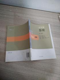 法学家茶座(2016.4 总第48辑)