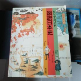 图说日本史
