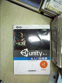 Unity 4.X從入門到精通  .