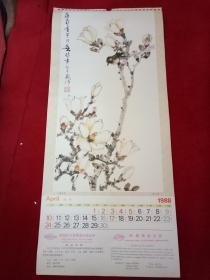 挂历单页八十年代山水画《 玉兰翠鸟》76*37CM著名画家黄幻吾