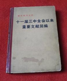 十一届三中全会以来重要文献简编--老书,一版一印--B6
