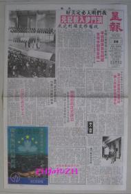回归报1999.12.20