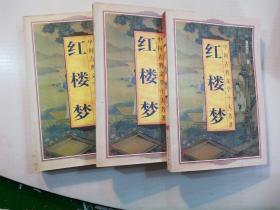 红楼梦(上中下,三册)