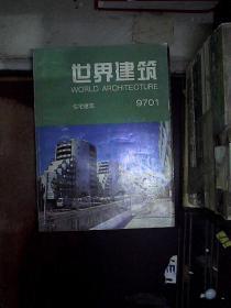 世界建筑 9701,住宅建筑