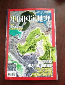 中国国家地理2019 11