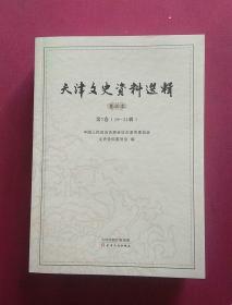 天津文史资料选辑影印本第7卷(19--21辑)