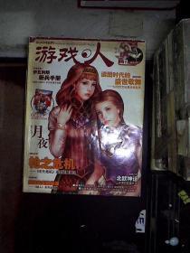 游戏人 2006 4