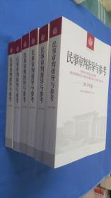 民事审判指导与参考(2011年卷2012年卷2013年卷2014年卷2015年卷2016年卷)【六本合售】