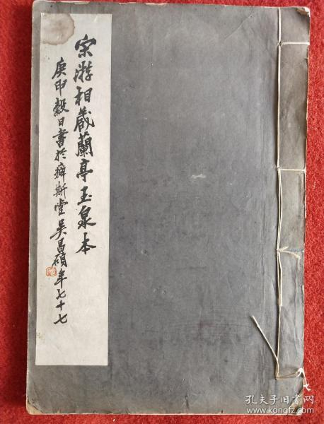 私藏低价 《宋游相藏定武兰亭王沇本》1935年商务印书馆珂罗版印本 白纸一册全.