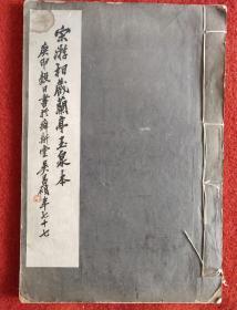 私藏低价 《宋游相藏定武兰亭王沇本》1935年商务印书馆珂罗版印本 白纸一册全,
