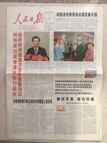 庆祝香港回归祖国十五周年