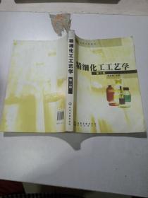 精细化工工艺学 第二版