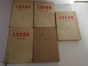毛泽东选集5卷全 ( 1954—1960年老版本, 竖版繁体,207, 第三卷有书皮包着 )