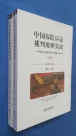 中国保险诉讼裁判规则集成(上下册)