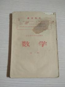 北京市中学试用课本数学第一册(内有毛主席语录 毛主席像)
