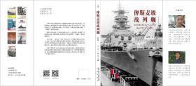 俾斯麦级战列舰
