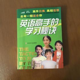 英语高手的学习秘诀 钟琬婷编 江苏少年儿童出版社