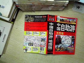 2014中国自助游 : 地图版(第五版)  .