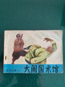东方大侠(3):大闹国术馆