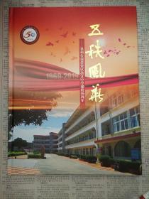 五秩风华 泉州台商投资区洛江中学建校50周年 1969-2019