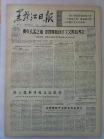 《黑龙江日报》第2570期1974年1月31日老报纸
