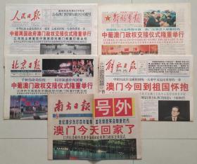 人民日报、解放军报、北京日报、解放日报、南方日报号外各省级大全套及号外共40份