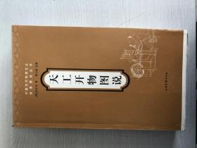 毛边本《天工开物图说》山东画报出版,一版一印