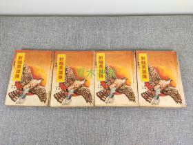 金庸武侠代表作《射雕英雄传》 四册全,华源出版社1965年初版