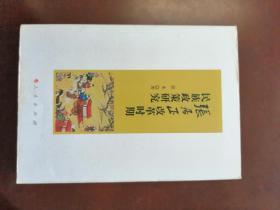张居正改革时期民族政策研究