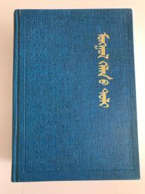 蒙古语辞典(蒙文)