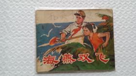 连环画:海燕双飞