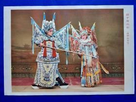 81年年画,薛平贵出征,上海人民美术出版社出版