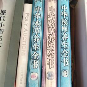 中华养生全书(药膳.按摩.本草)3册养生
