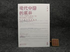 独家|马勇先生毛笔签名钤印《现代中国的展开》(一版一印)