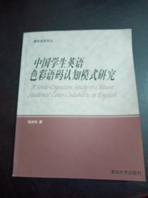 中国学生英语色彩语码认知模式研究:[英文版]