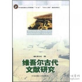 维吾尔古代文献研究