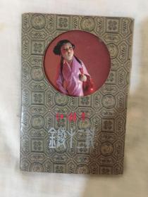 中国人民邮政明信片:红楼梦 金陵十二钗(9片)