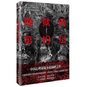 地狱的第19层(新版)(中国心理悬疑小说巅峰之作)
