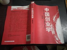 中国创业学