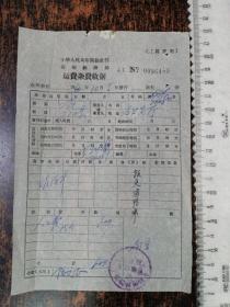 文革时期老郑州铁路局运费杂费收据第76080号(1966.10月)
