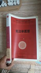 中国社会科学院研究生重点教材系列:宪法学原理