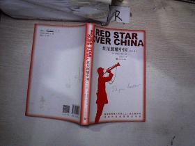红星照耀中国(·青少版)