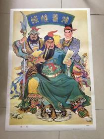 88年年画,关公,福建美术出版社出版