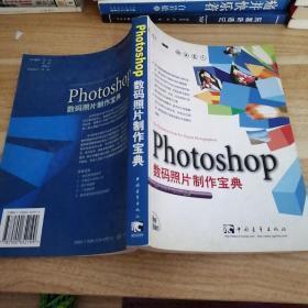 《Photoshop数码照片制作宝典》新c架2层