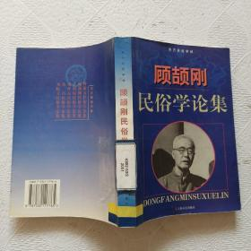 顾颉刚民俗学论集