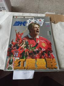 当代体育,1999  增刊