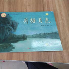 中国百年文学经典图画书.第一辑:荷塘月色背影、社戏、从百草园到三味书屋(上、下)两本共5本全套合售