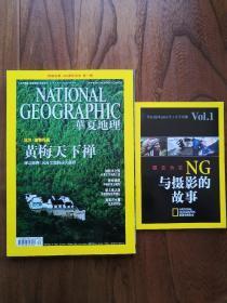 华夏地理2010 3