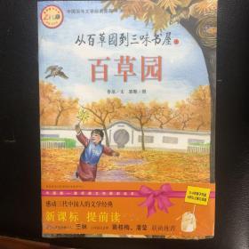中国百年文学经典图画书.第一辑:荷塘月色(五册全)未开封