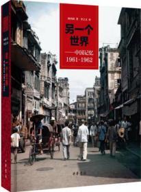 另一个世界:中国记忆1961-1962
